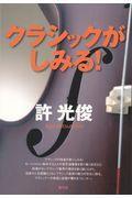 クラシックがしみる!の本