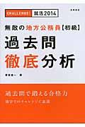 無敵の地方公務員〈初級〉過去問徹底分析 〔2014年度版〕の本