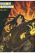 黄昏乙女×アムネジア 5の本