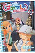ばのてん!ーSUMMER DAYSー 2の本