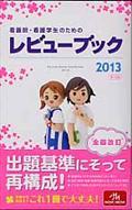 第14版 看護師・看護学生のためのレビューブックの本