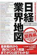 日経業界地図 2012ー2013 関西編の本