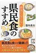 病気にならない県民食のすすめの本