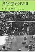 個人心理学の技術 2の本
