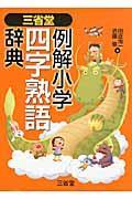 三省堂例解小学四字熟語辞典の本