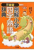 三省堂例解小学四字熟語辞典 ワイド版の本