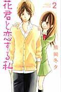 花君と恋する私 2の本