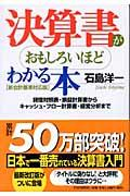 新会計基準対応版 決算書がおもしろいほどわかる本の本