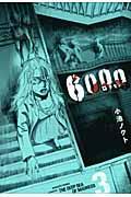 6000 3の本