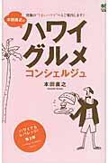 本田直之のハワイグルメコンシェルジュの本