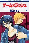 ゲーム×ラッシュ 第1巻の本