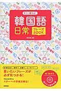すぐに使える!韓国語日常フレーズBOOKの本
