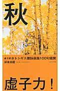 ホトトギス雑詠選集100句鑑賞 秋の本