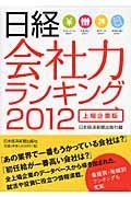 日経会社力ランキング 2012の本