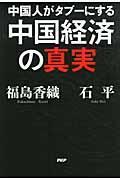 中国人がタブーにする中国経済の真実の本