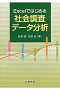 Excelではじめる社会調査データ分析の本