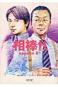 相棒season8 下の本