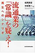 流通業の「常識」を疑え!の本