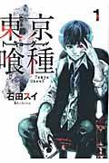 東京喰種 1の本