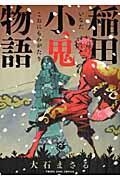 稲田小鬼物語の本