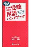 小学校・幼稚園受験用語ハンドブックの本