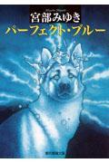 パーフェクト・ブルーの本