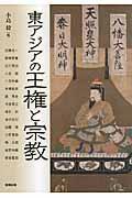 東アジアの王権と宗教の本
