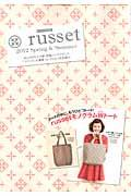 russet 2012 Spring & Summerの本