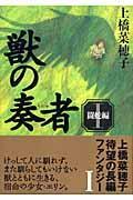 獣の奏者 1(闘蛇編)の本