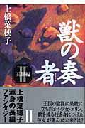 獣の奏者 2(王獣編)の本