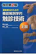 改訂第2版 運動療法のための機能解剖学的触診技術 上肢の本