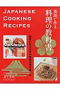 英語で作る料理の教科書の本