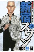 新宿スワン 31の本
