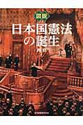 図説日本国憲法の誕生の本