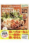 syunkonカフェごはん 2の本
