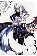 Pandora Hearts 3の本