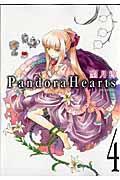 Pandora Hearts 4の本