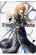 Pandora Hearts 5の本