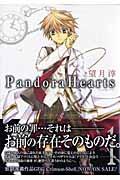 Pandora Hearts 1の本