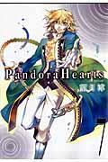 Pandora Hearts 7の本