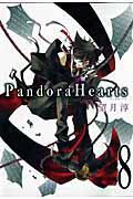 Pandora Hearts 8の本