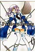 Pandora Hearts 9の本