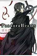 Pandora Hearts 10の本