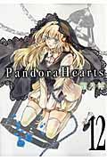 Pandora Hearts 12の本