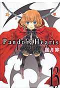 Pandora Hearts 13の本