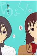 ちょく! 4の本