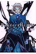 Pandora Hearts 14の本