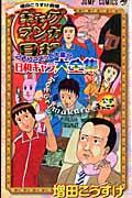 こぞりこぞって大集合日和キャラ大全集~kozorimakure~の本