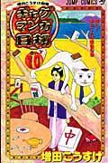 ギャグマンガ日和 巻の10の本