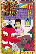 ギャグマンガ日和 巻の11の本